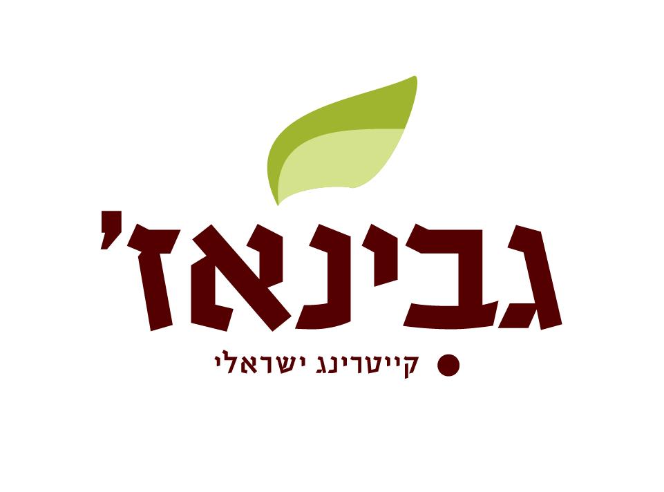 קייטרינג גבינאז׳ | קייטרינג חלבי כשר בירושלים